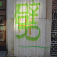 Graffitientfernung Oldenburg Bremen Altes Gymnasium Bremen 004