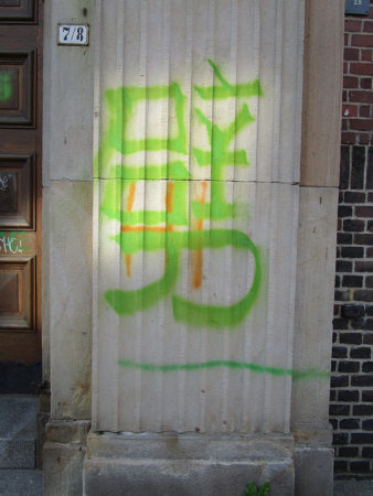 Graffitientfernung Oldenburg Bremen Altes Gymnasium Bremen